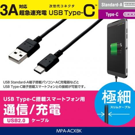 Cable ELECOM MPA-ACX20BK