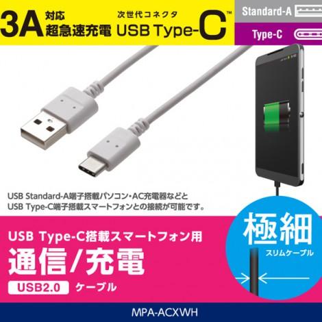 Cable ELECOM MPA-ACX20WH