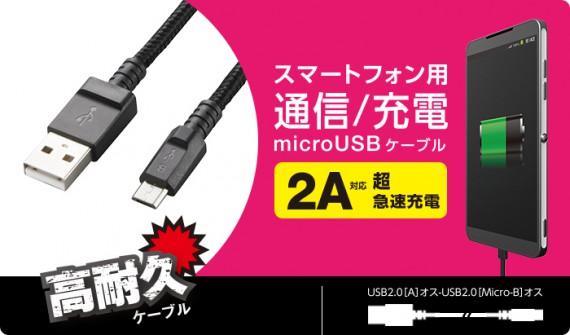 Cable Elecom MPA-AMBS2U20BK