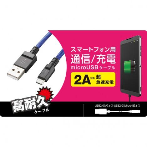 Cable Elecom MPA-AMBS2U20BU