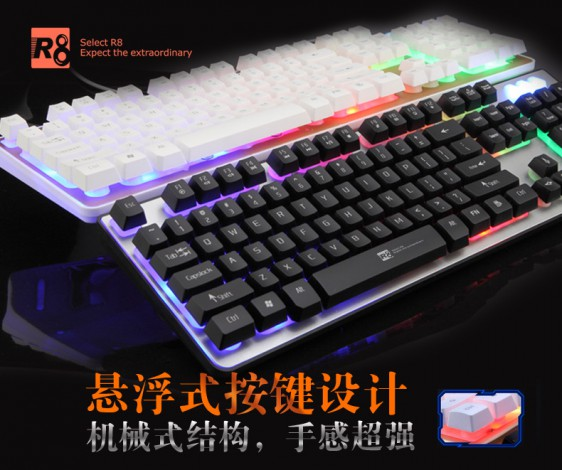 Keyboard R8-1833