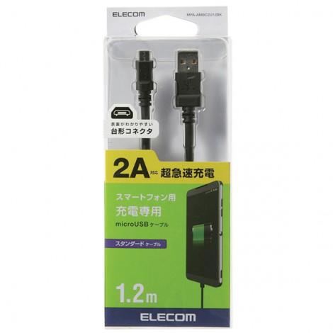 Cable Elecom MPA-AMBC2U12BK